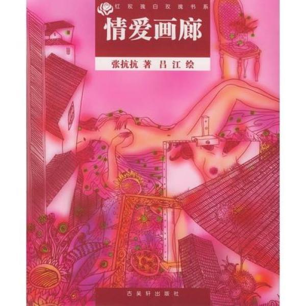 【00BZ】情爱画廊\/张抗抗著,吕江绘【价格 图