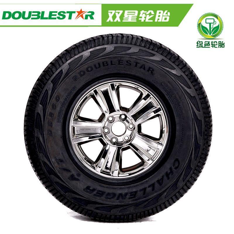 【双星轮胎汽车轮胎】「三免一诺」双星轮胎245/70