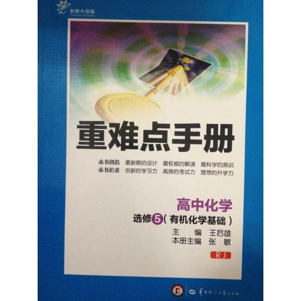 《重难点王后高中化学选修5》数学雄课本高中11手册选修图片