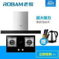老板(ROBAM) 61D9+33B7 抽油烟机 燃气灶 烟机灶具套餐