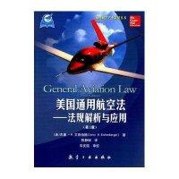 美国通用航空法(第3版)【报价大全、价格、商