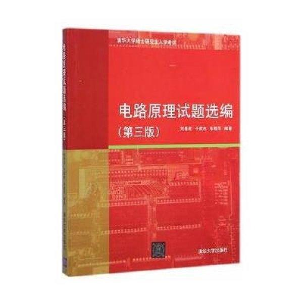 《电路原理试题选编(第三版)》刘秀成