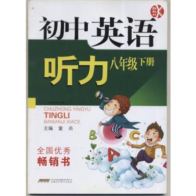 初中英語聽力 磁帶 八年級下冊【可選配同步教材】