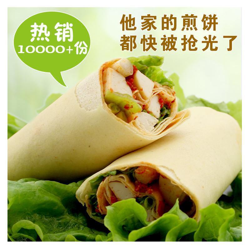 正宗山东特产野风酥牌 传统纯手工五谷杂粮软煎饼 荞麦煎饼