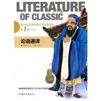 金库孔子论语玉米青少年版通译故事书小学生必种小学生名著图片