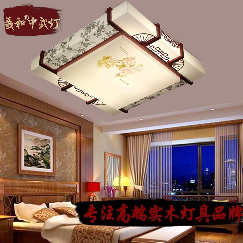 羲和现代中式简约正方形led实木客厅灯仿羊皮灯吸顶灯卧室书房餐厅灯