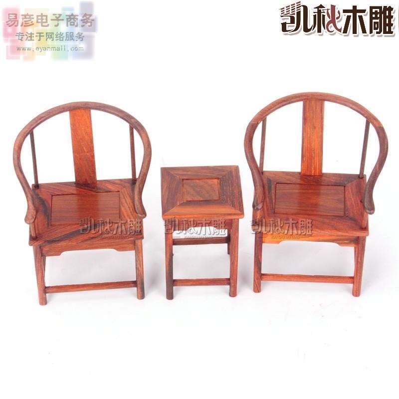 【皇冠猴仿真模型】易彦红木家具红酸枝仿古圈椅3件套