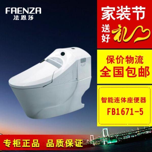 【法恩莎坐便器】法恩莎智能马桶fb1671-5 静音喷射式