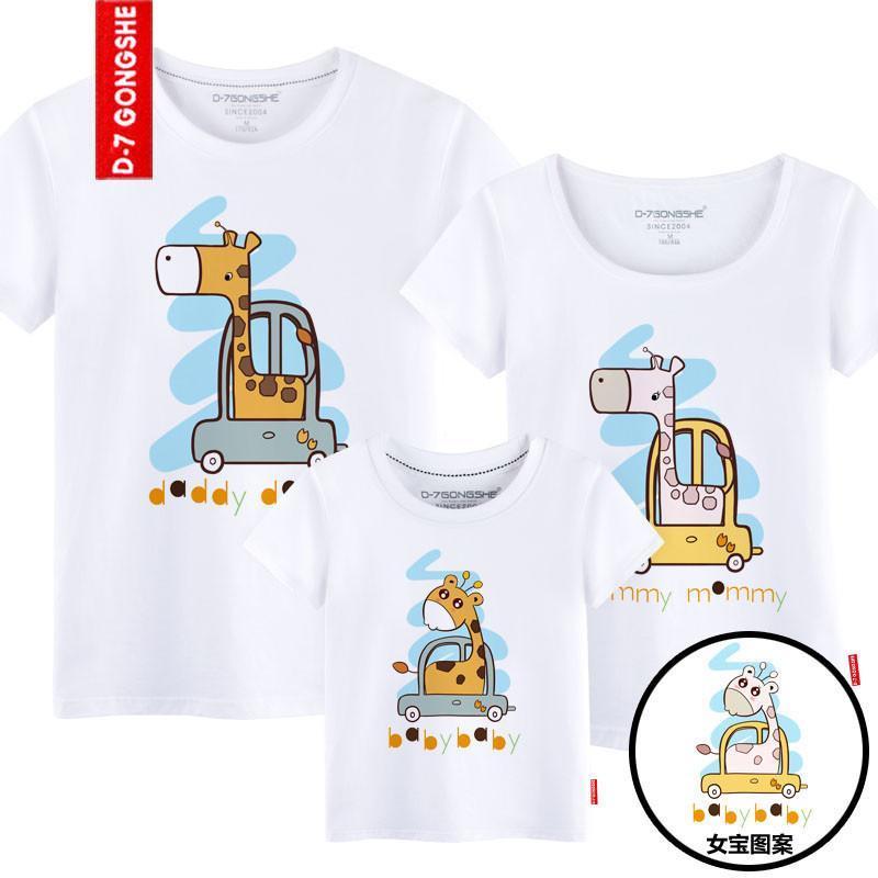 第七公社 亲子装春装夏季新款韩版一家四口可爱长颈鹿短袖t恤 白色