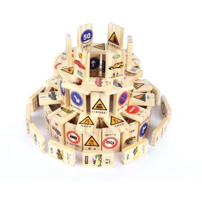 木丸子益智积木玩具 汽车品牌标志 交通标知识大全双面多米诺骨牌