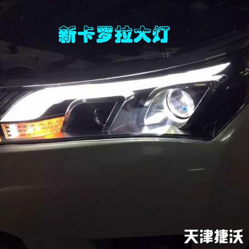 品维大灯总成丰田新卡罗拉汽车氙气大灯鎏金版
