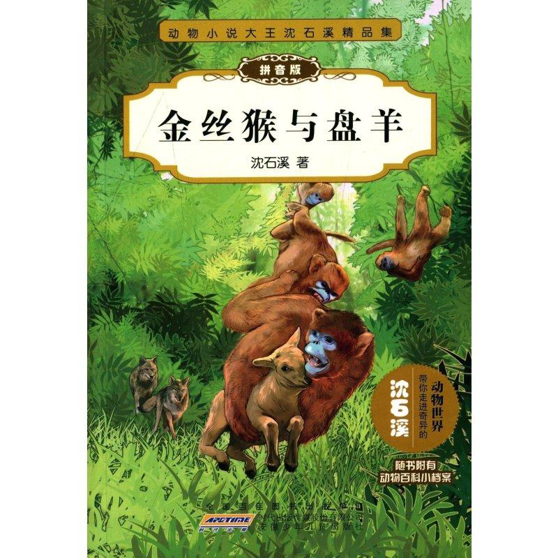 《动物小说大王沈石溪精品集:金丝猴与盘羊(拼音版)