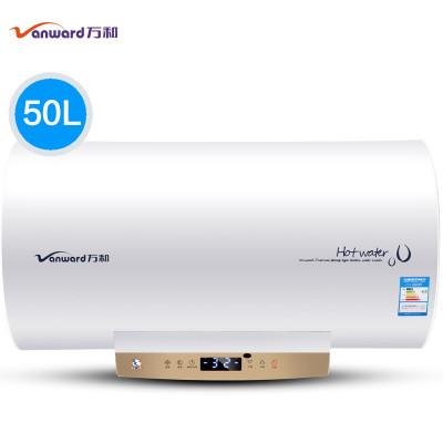 万和电热水器dscf50-ey10-30