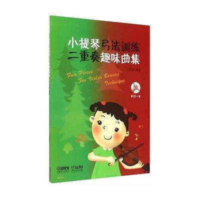 正版 小提琴弓法训练二重奏趣味曲集 附光盘 小提琴教程书籍