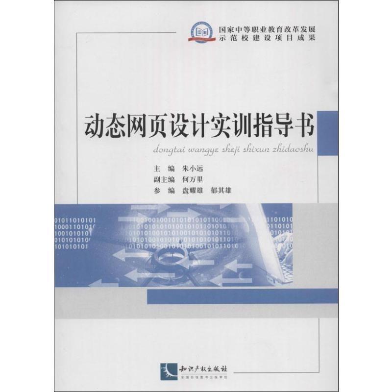 动态网页设计实训指导书