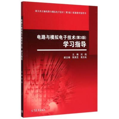 《电路与模拟电子技术 第3版>学习指导》【摘要