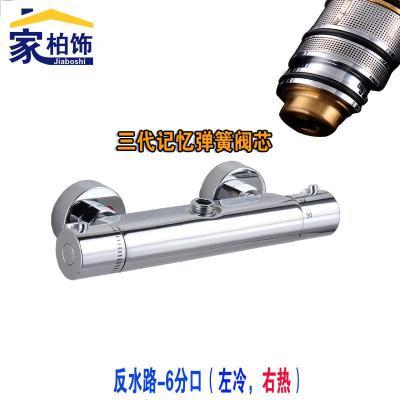 太阳能电热水器混水阀暗装反向(3代阀芯)6分口