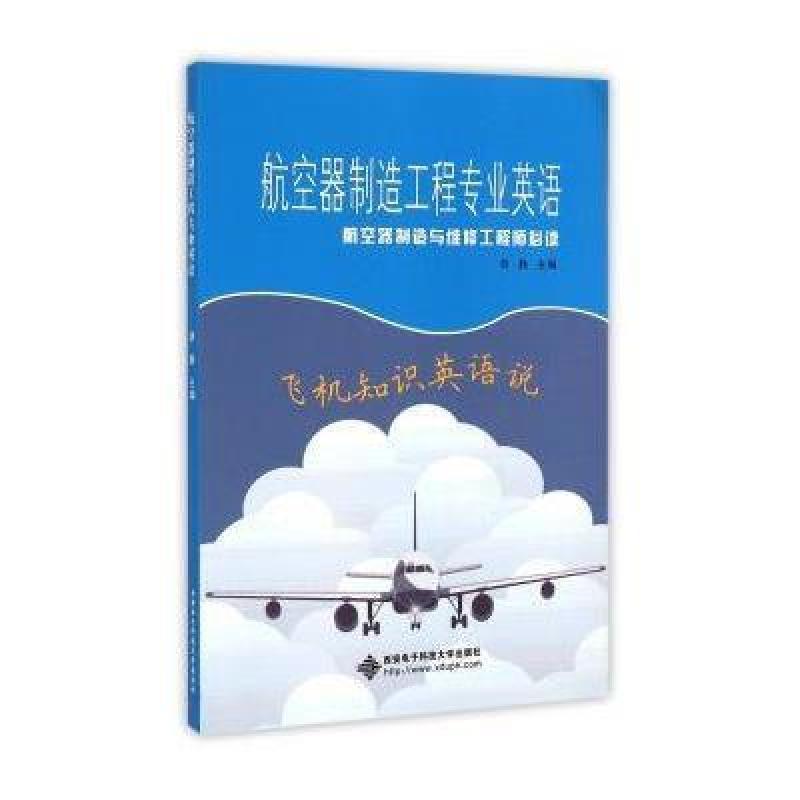 《航空器制造工程专业英语》胡静【摘要