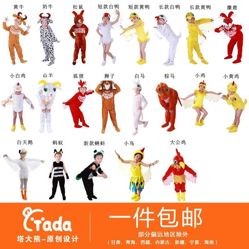 六一儿童节演出服元旦演出儿童成人动物表演服装