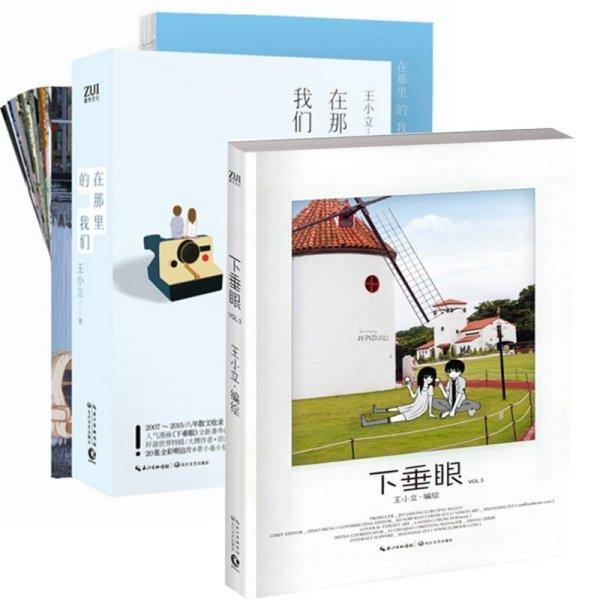 《下垂眼3王小立爆笑书籍文字校园故事+漫画青春唯美漫画图片