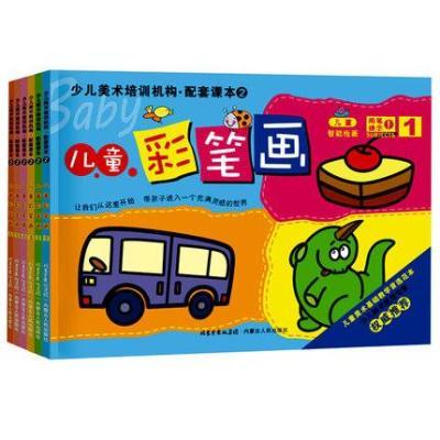 《全6册儿童彩笔画彩色描绘本儿童简笔画幼学涂色