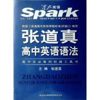 星火英语Spark张道真高中英语语法高中生必点高中生最早起床几图片