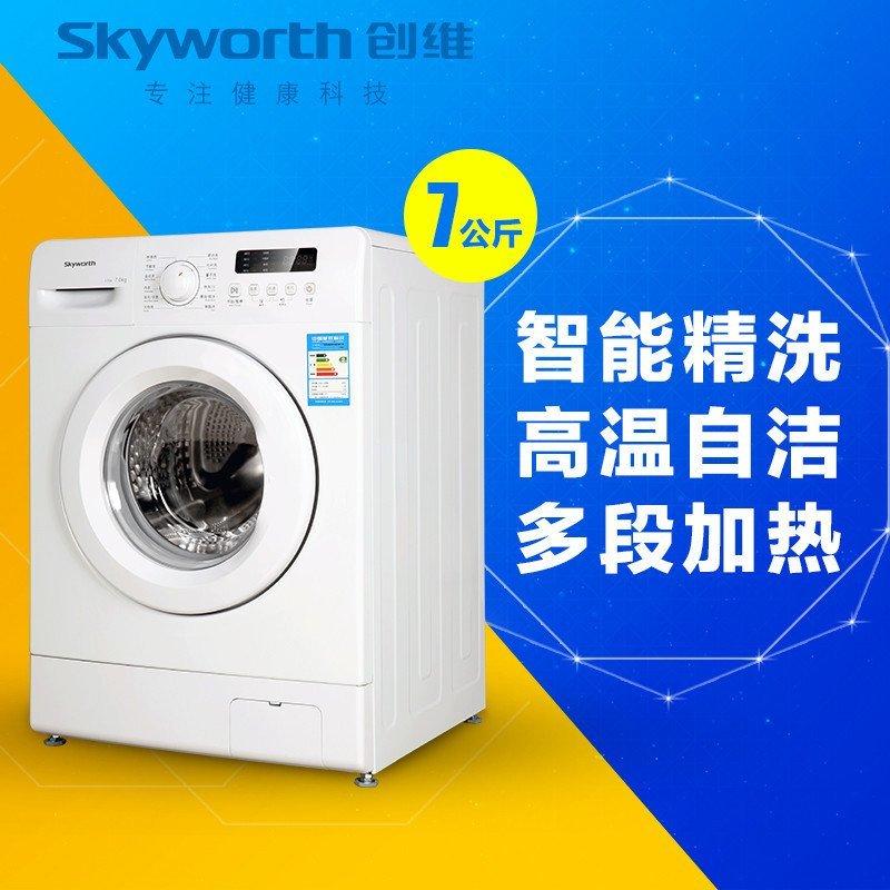 创维(Skyworth) F70A 7公斤滚筒洗衣机