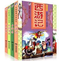 红楼梦三国演义水浒传西游记(小学生普及版)中小学时候放假什么图片