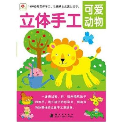 小红花 立体手工 可爱动物等全4本 幼儿手工书益智游戏书玩具书儿童
