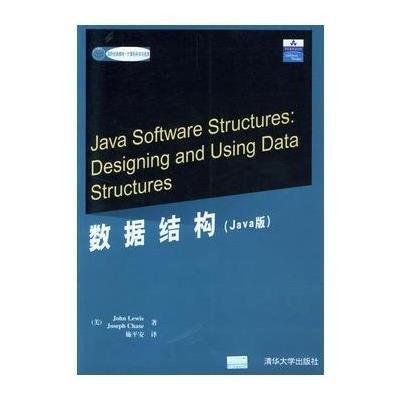 清华大学出版社 数据结构(java版)  分享到: 商品编码:129104296