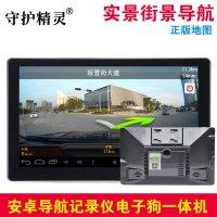 守护精灵A7安卓GPS导航行车记录仪测速一体机高清wifi带电子监控狗 标配