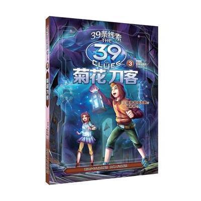 【】39条线索:3菊花刀客(新版)视频剑灵h图片