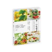 第一口吃蔬菜日本糖尿病饮食的跨专家食谱方v蔬菜之后世纪饮食立秋图片