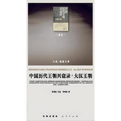 《中国历代王朝兴衰录·大汉王朝》葛剑雄【摘