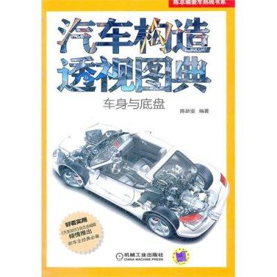 汽车构造透视图典:车身与底盘