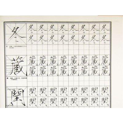 求瘦金体硬笔书法字帖 最好是古诗图片