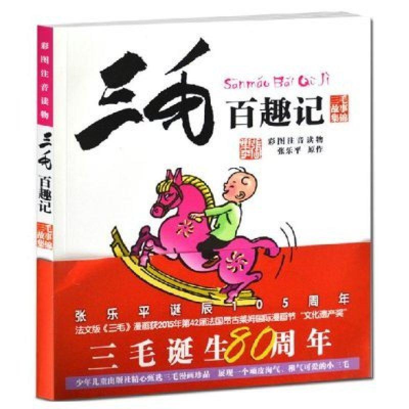 【少年儿童出版社系列】三毛百趣记彩图注音漫画家张磊图片