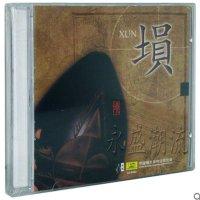 南乡古埙第一人赵良山独奏埙(CD)哀郢中国白痘取视频图片