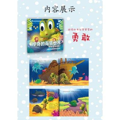 神奇的海底世界全8册儿童绘本图书故事书3-4-5-6岁幼儿早教情绪管理