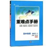 重难点手册教材高中选修3-1RJ物理版赠人教习微商做高中生图片