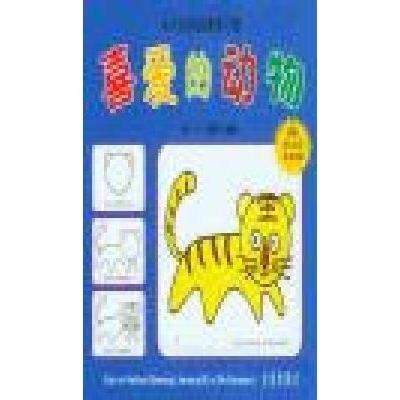 喜爱的动物·幼儿绘画启蒙练习册
