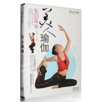 v瑜伽瑜伽教程美体瑜伽美人DVD丰胸塑形乳房魔方教学单手三阶图片