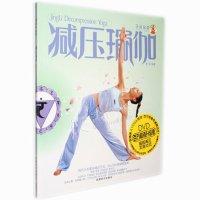 景丽减压教程操瑜伽光盘技巧教学书DVD视频马琳教材图片