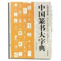 中国篆书大字典(单卷)篆书篆刻书法字典 笔画检