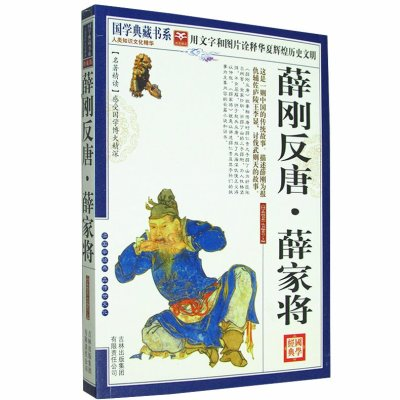 《薛刚反唐 薛家将 中国历史小说 通俗演义 吉林