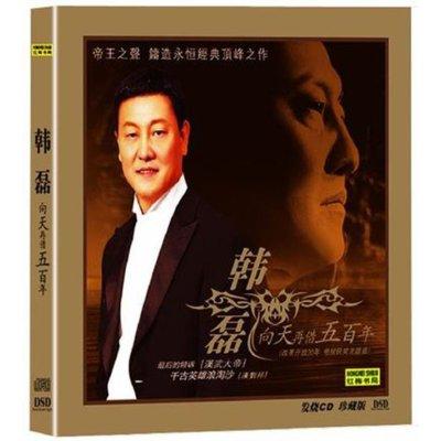 《韩磊专辑车载CD正版我是歌手 帝王之声 向天