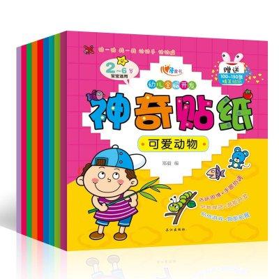 9本儿童贴纸书2-3-4-5-6岁
