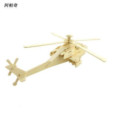 阿帕奇 儿童3d木制仿真拼装飞机模型diy玩具