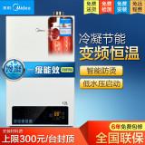 美的(Midea)LJSQ20-12WL5E1 燃氣熱水器天然氣冷凝恒溫強排式12升