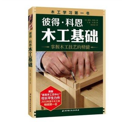 彼得·科恩木工基础木工学习一书家具制作技术教程